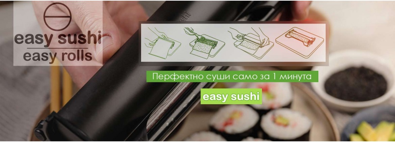 машинка за суши